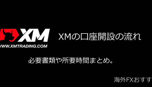 XMの口座開設の流れを詳しく解説。必要書類や所要時間まとめ。