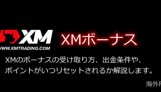 XMのボーナスの受け取り方、出金条件や、ポイントがいつリセットされるか解説します。