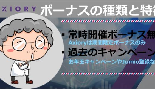 Axioryのボーナスキャンペーンと入金ボーナス