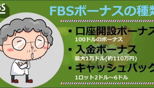 FBS口座開設ボーナスと入金ボーナス・キャッシュバック