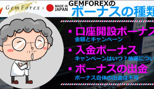GEMFOREXのボーナスとキャンペーン 100%入金ボーナスはいつ?