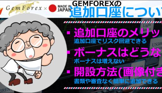 GEMFOREXの追加口座開設方法と口座数・ボーナス