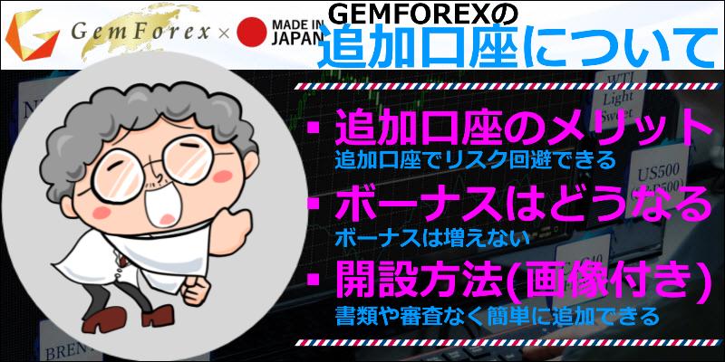 gemforex 追加口座