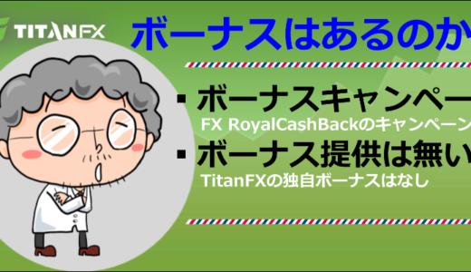 TitanFXのボーナスとキャンペーン情報